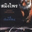 สมิงไพร (3 เล่มจบ) (ชาลี เอี่ยมกระสินธุ์) thumbnail 2