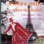 อาร์แซน ลูแปง ตอน เมื่อนาฬิกาตีแปดที (Les Huit coup de l'horloge) (Arsène Lupin #11) thumbnail 1