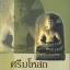 ศรีมโหสถ จังหวัดปราจีนบุรี thumbnail 1