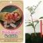 <<<<สั่งซื้อ>>>ต้นมะนาวคาเวียร์เสียบยอดสายพันธุ์ Pink Pearl size S thumbnail 1