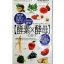 Enzymes Diet เอนไซมน์จากผลไม้และผัก ช่วยลดน้ำหนัก จากญี่ปุ่น thumbnail 1