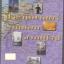 ประวัติศาสตร์เก็บตกจากยุโรป ของ ดร.ธิดา สาระยา thumbnail 1