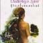 ชู้รักเลดี้ แชตเตอร์เลย์ (Lady Chatterley's Lover) (D.H. Lawrence) thumbnail 1