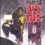 นครมรณะ ของ ตังฮึงแป๊ะ thumbnail 1