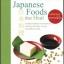มหัศจรรย์อาหารญี่ปุ่น (Japanese Foods that Heal) thumbnail 1