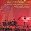 3 ทศวรรษ 14 ตุลากับประชาธิปไตยไทย (Thai Democracy: Three Decades After October 14) thumbnail 1