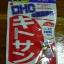 DHC ไคโตซาน (DHC Kitosan) 20 วัน thumbnail 4