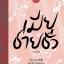 เมียชายชั่ว (Viyon No Tsuma) (Pre-Order) thumbnail 1