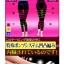 SALA SALA UP Spats กางเกงสลายไขมัน ลดความอ้วน เผาผลาญแคลอรี่ได้ถึง 402 kcal ด้วยนวัตกรรมญี่ปุ่น thumbnail 5