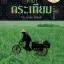 ลำนำกระเทียม (The Garlic Ballads) ของ มั่วเหยียน (Mo Yan) นักเขียนรางวัลโนเบล 2012 [mr02] thumbnail 1