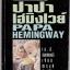 ปาปา เฮมิงเวย์ (Papa Hemingway) thumbnail 1