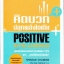 คิดบวกปลุกพลังไอเดีย (Positive Intelligence) thumbnail 1