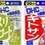 โปรโมชั่นเซ็ตสุดคุ้ม DHC Kitosan (20วัน) + DHC Meriroto (20วัน) thumbnail 2