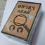 ชุดครบรอบ 125 ปี ชาตกาลของอกาธา คริสตี้ Box Set [MR01] thumbnail 1