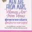 ผู้ชายมาจากดาวอังคาร ผู้หญิงมาจากดาวศุกร์ (Men Are From Mars, Women Are from Venus) thumbnail 1
