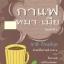 กาแฟ หมา เมีย (ตามกลิ่นกาแฟ ภาค 2) ของ ชาติ ภิรมย์กุล thumbnail 1