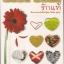 รักแท้ (True Love) thumbnail 1