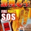 SOS Fire Panic เผาพลาญเหมือนไฟ ขับไขมัน thumbnail 1