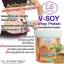 LS Celeb V-soy Whey protein แอลเอส วีซอย ซอยโปรตีนสกัดจากถั่วเหลือง รสวนิลาเมล่อน thumbnail 1