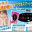 JAPAN Maruman Small Face มาแล้วอาหารเสริมหน้าเรียวจากญี่ปุ่น thumbnail 3