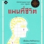 แผนที่ชีวิต ของ พระพรหมคุณาภรณ์ (ป.อ. ปยุตฺโต) thumbnail 1