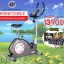 จักรยานออกกำลังกาย จักรยานนั่งปั่น เหมือนในฟิตเนส Spin Bike ABC-SB033 thumbnail 1