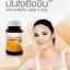 Vistra L-carnitine 500 mg. Plus 3L 30 เม็ด วิสทร้า แอล คาร์นิทีน พลัส อะมิโน สามแอล (ตัวใหม่) thumbnail 2