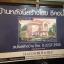 บ้านเดี่ยว 2 ชั้น 83 ตรว. ซอยยินดีธรรม ทวีวัฒนา-กาญจนาภิเษก26 กทม. thumbnail 30