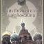 รัสเซียสมัยซาร์และสังคมนิยม [mr04] thumbnail 1