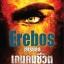 เอเรบอส เกมคุมชีวิต (Erebos) [mr02] thumbnail 1