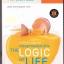 เศรษฐศาสตร์แห่งชีวิต (The Logic of Life) ของ ทิม ฮาร์ฟอร์ด (Tim Harford) แปลโดย สฤณี อาชวานันทกุล thumbnail 1
