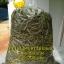 หญ้าทิมโมธี แคนาดา ไม่ร่อนฝุ่น ขนาด 3KG thumbnail 1