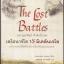 มหายุทธศิลป์ ศึกศิลปินโลก เลโอนาร์โด VS มิเคลันเจโล (The Lost Battle) thumbnail 1