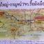 ที่ดิน (ที่นา) 44ไร่ ติดถนน ศาลายา พุทธมณฑล นครปฐม thumbnail 17