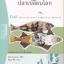 ค็อด ปลาเปลี่ยนโลก (Cod: A Biography of the Fish that Changed the World) thumbnail 1