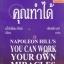 ความมหัศจรรย์ที่ยิ่งใหญ่ที่สุดในโลก คุณทำได้ (You Can Work Yor Own Miracles) (Napoleon Hill) thumbnail 1