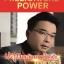 Millionaire Power ปลุกพลังความคิดเศรษฐี thumbnail 1
