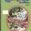 นางพญามหาภัย (6 เล่มจบ) ปกแข็ง (อ้อเล้งเซ็ง/ว. ณ เมืองลุง) thumbnail 1