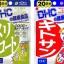 โปรโมชั่นเซ็ตสุดคุ้ม DHC Kitosan (20วัน) + DHC Meriroto (20วัน) thumbnail 1