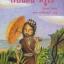 โรบินสัน ครูโซ (Robinson Crusoe) thumbnail 1