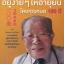 อยู่ง่ายๆ ให้อายุยืนโดยคุณหมอ 100 ปี thumbnail 1