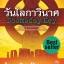 วันโลกาวินาศ (The Doomsday Key) (หนึ่งในชุด SIGMA Force) [mr02] thumbnail 1