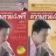 ความรวยนั้นฟรี (Think and Grow Rich) เล่ม 1 - 2 thumbnail 1