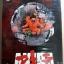 (DVD) Akira (1988) อากิระ คนไม่ใช่คน thumbnail 1