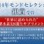 อาหารเสริม ลดน้ำหนัก 328 Enzyme Black Sugar จากญี่ปุ่น 100% thumbnail 2