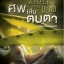 ศพเล่นตบตา (Whispers of the Dead) (David Hunter #3) [mr01] thumbnail 1