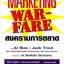 สงครามการตลาด (Marketing War-Fare) thumbnail 1