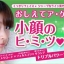 JAPAN Maruman Small Face มาแล้วอาหารเสริมหน้าเรียวจากญี่ปุ่น thumbnail 4