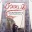 เวียดนาม แผ่นดินหลังสงคราม ในความงามและความหมาย ของ ประชาคม ลุนาชัย [mr02] thumbnail 1