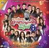 dvd mga ลูกทุ่งเพลงฮิต ติดไมค์ 8